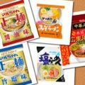 【超人気ラーメン店店主直伝】 即席麺が激ウマになる超簡単アレンジラーメン5選!